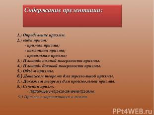 1.) Определение призмы. 2.) виды призм: - прямая призма; - наклонная призма; - п