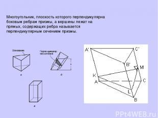 Многоугольник, плоскость которого перпендикулярна боковым ребрам призмы, а верши