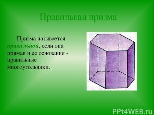 Правильная призма Призма называется правильной, если она прямая и ее основания -