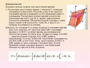 Доказательство Докажем сначала теорему для треугольной призмы. 1. Рассмотрим тре