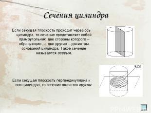 Сечения цилиндра Если секущая плоскость проходит через ось цилиндра, то сечение