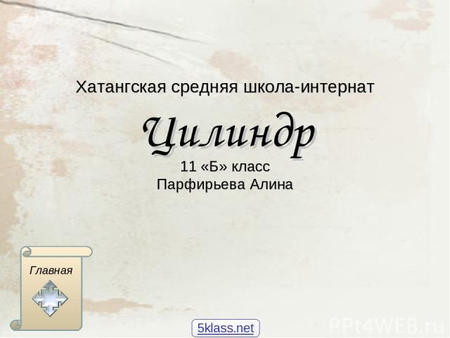 Хатангская средняя школа-интернат Цилиндр 11 «Б» класс Парфирьева Алина Главная 5klass.net