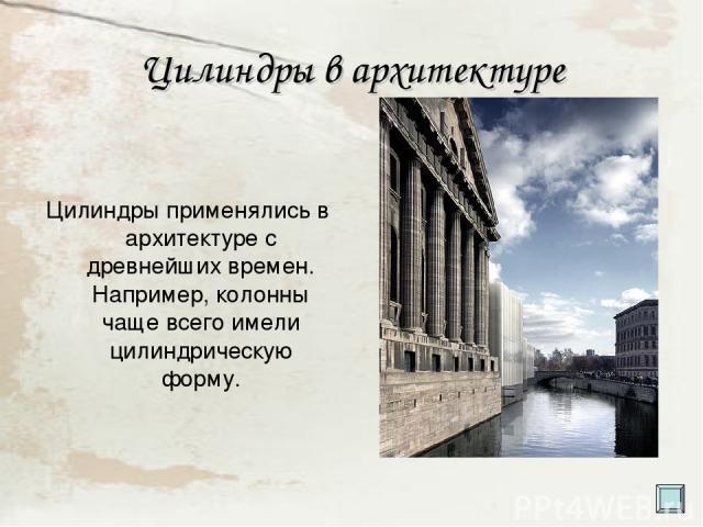 Цилиндры в архитектуре Цилиндры применялись в архитектуре с древнейших времен. Например, колонны чаще всего имели цилиндрическую форму.