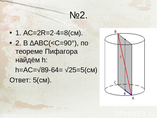 №2. 1. АС=2R=2·4=8(см). 2. В ∆АВС(