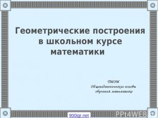 Геометрические построения в школьном курсе математики ТМОМ Общепедагогические ос