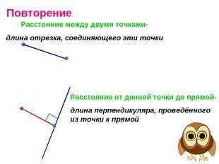 Повторение Расстояние между двумя точками- длина отрезка, соединяющего эти точки
