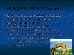 По некоторым источникам, он являлся автором сочинения о правильных многоугольник