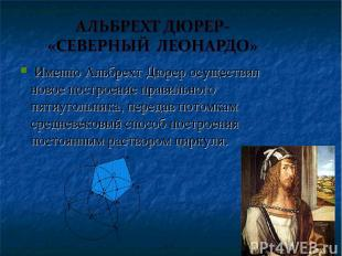 Именно Альбрехт Дюрер осуществил новое построение правильного пятиугольника, пер