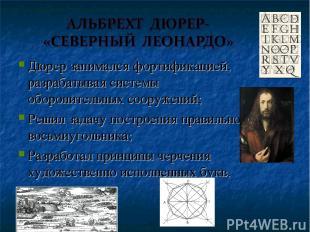 Дюрер занимался фортификацией, разрабатывая системы оборонительных сооружений; Р