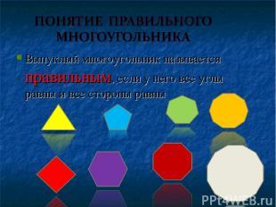 Выпуклый многоугольник называется правильным, если у него все углы равны и все с