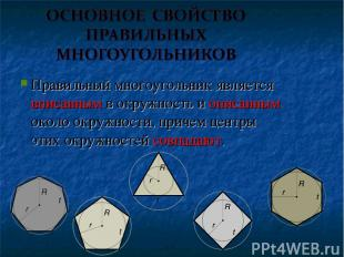Правильный многоугольник является вписанным в окружность и описанным около окруж