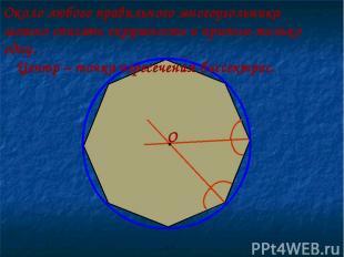 Около любого правильного многоугольника можно описать окружность и притом только