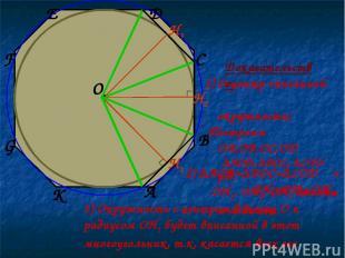 • ∟ ∟ Доказательство: A B C D E F G K ∟ О-центр описанной окружности; Построим О