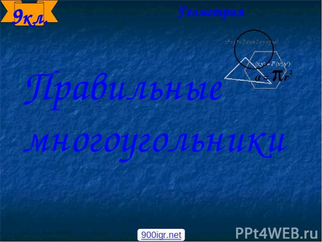 Правильные многоугольники 9кл. Геометрия 900igr.net