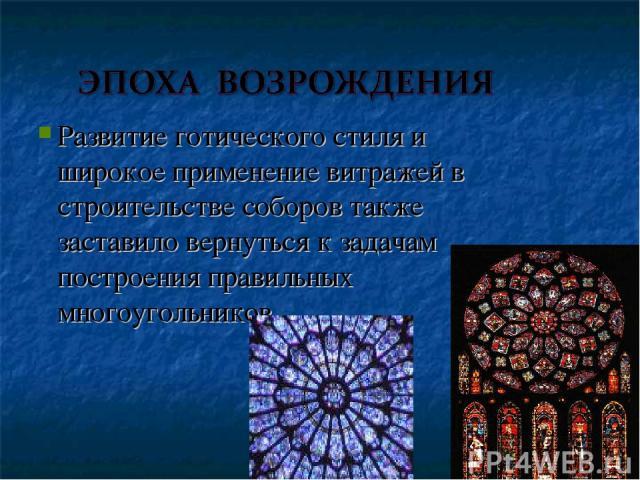 Развитие готического стиля и широкое применение витражей в строительстве соборов также заставило вернуться к задачам построения правильных многоугольников.