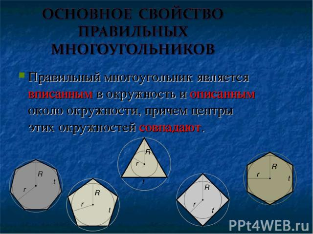 Правильный многоугольник является вписанным в окружность и описанным около окружности, причем центры этих окружностей совпадают.