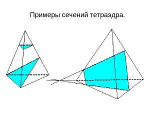 Примеры сечений тетраэдра.