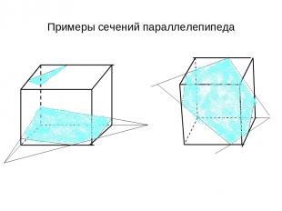 Примеры сечений параллелепипеда