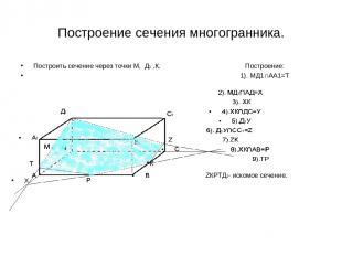 Построение сечения многогранника. Построить сечение через точки М, Д1 ,К. Постро