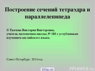 Построение сечений тетраэдра и параллелепипеда © Ткачева Виктория Викторовна, уч