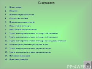 Содержание: Цели и задачи Введение Понятие секущей плоскости Определение сечения