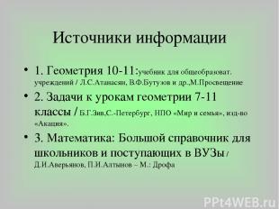 Источники информации 1. Геометрия 10-11:учебник для общеобразоват. учреждений /