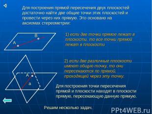 Для построения прямой пересечения двух плоскостей достаточно найти две общие точ