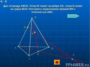 Дан тетраэдр ABCD. Точка M лежит на ребре AD, точка N лежит на грани BCD. Постро
