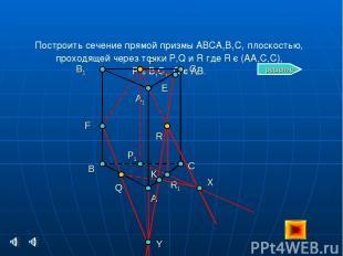 Построить сечение прямой призмы ABCA1B1C1 плоскостью, проходящей через точки P,Q
