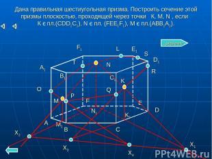 Дана правильная шестиугольная призма. Построить сечение этой призмы плоскостью,