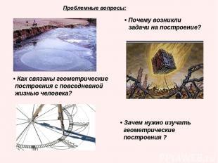 Проблемные вопросы: • Почему возникли задачи на построение? • Как связаны геомет