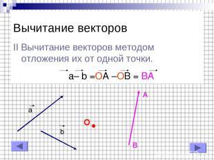 Вычитание векторов II Вычитание векторов методом отложения их от одной точки. a–