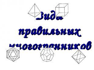 Виды правильных многогранников