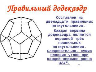 Правильный додекаэдр Составлен из двенадцати правильных пятиугольников. Каждая в