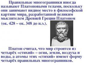 Правильные многогранники иногда называют Платоновыми телами, поскольку они заним