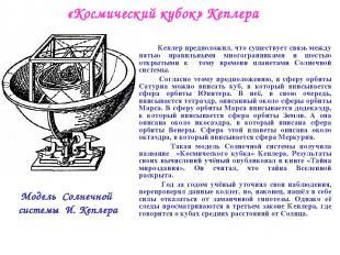 «Космический кубок» Кеплера Кеплер предположил, что существует связь между пятью