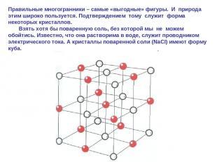 Правильные многогранники – самые «выгодные» фигуры. И природа этим широко пользу