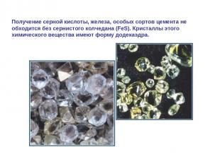 Получение серной кислоты, железа, особых сортов цемента не обходится без сернист