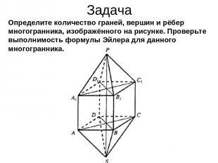Задача Определите количество граней, вершин и рёбер многогранника, изображённого