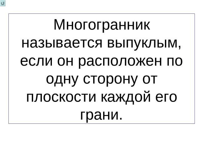 Многогранник называется выпуклым, если он расположен по одну сторону от плоскости каждой его грани.