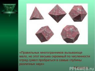 «Правильных многогранников вызывающе мало, но этот весьма скромный по численност