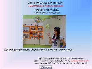 Проект разработала: Курбонбекова Гулазор Асанбековна Руководитель: Фокина Наталь
