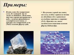 Примеры: Взять хотя бы поваренную соль, без которой мы не можем обойтись. Извест