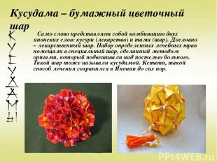 Кусудама – бумажный цветочный шар Само слово представляет собой комбинацию двух
