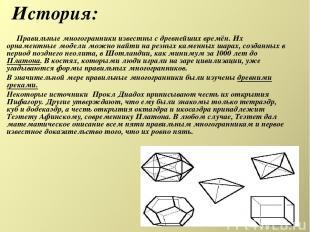 История: Правильные многогранники известны с древнейших времён. Их орнаментные м