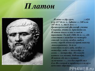 Платон Плато н (др.-греч. Πλάτων) (428 или 427 до н. э., Афины — 348 или 347 до