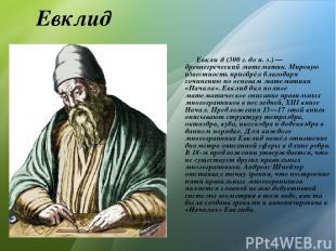 Евклид Евкли д (300г. дон.э.)— древнегреческий математик. Мировую известност