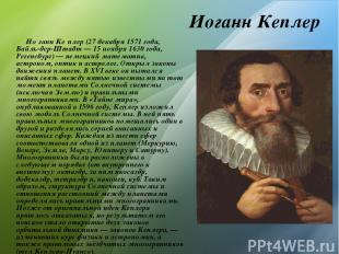 Иоганн Кеплер Ио ганн Ке плер (27 декабря 1571 года, Вайль-дер-Штадт— 15 ноября