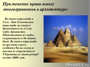 Применение правильных многогранников в архитектуре: Великая пирамида в Гизе. Эта