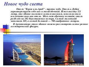 """Новое чудо света Отель """"Бурж аль-Араб"""" - третье чудо. Отель в Дубаи характеризир"""